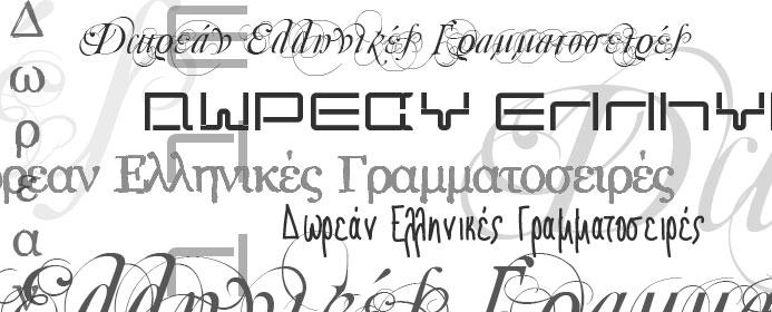 Δωρέαν Ελληνικές γραμματοσειρές