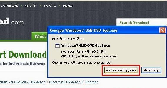 Εγκατάσταση Windows 7 μέσω USB - Step 1